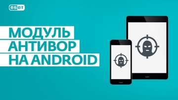 ESET Russia: Как включить ESET NOD32 антивор на Android