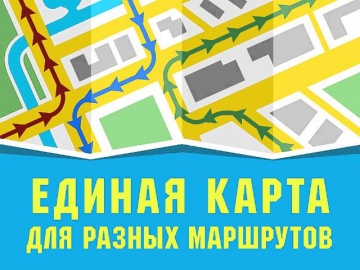 Ролик к запуску пилотного проекта по использованию ЕТК в г. Подольск