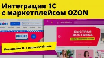 InfoSoftNSK: Интеграция 1С и Ozon. Обмен данными между маркетплейсами и 1С