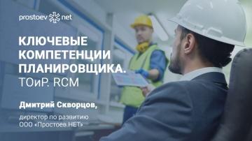 Простоев.НЕТ: Ключевые компетенции планировщика ТОиР. RCM. Управление надежностью оборудования