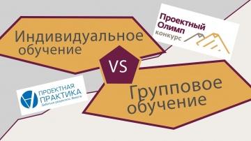 Проектная ПРАКТИКА: Дилеммы проектного управления: индивидуальное или групповое обучение участников