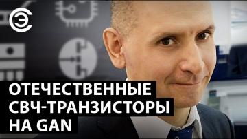 soel.ru: Отечественные СВЧ-транзисторы на GaN. Игорь Семейкин, НИИЭТ - видео