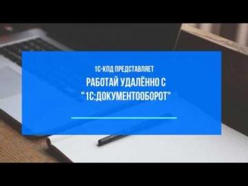 """1С-КПД: 211 - Вебинар """"Работай удалённо с 1С:Документооборот"""" - видео"""