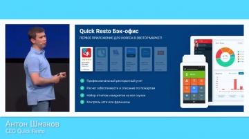 Выступление на конференции Change 2017 - Антон Шмаков: Quick Resto для Эвотора