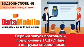 СКАНПОРТ: DataMobile: Урок №6. Подключение и первоначальная загрузка DataMobile (Офлайн)