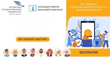 Цифровизация: 13 апреля 11.00 Цифровизация общества как драйвер повышения финансовой грамотности - в
