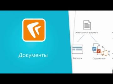 Directum: Документы (веб-клиент) - видео