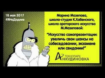 Технопарк «Анкудиновка»: Марина Мазепова - искусство самопрезентации