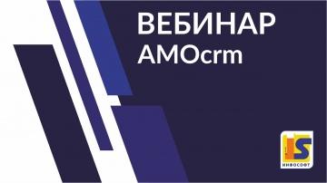 InfoSoftNSK: AMOcrm: Контроль и управление сотрудниками отдела продаж через CRM в условиях удалёнки.