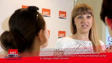 БФТ: Конференция МФЦ Севастополь, 2 4 06 2016