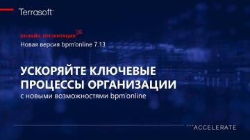 Террасофт: Презентация новой версии bpm'online 7.13