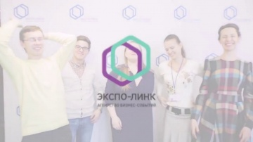 Экспо-Линк: Агентство бизнес событий - видео