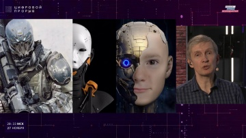 Цифровой прорыв: Будущее за роботами. Павел Попов - видео