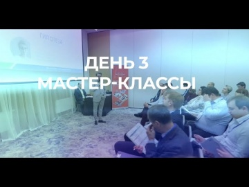 InfoSoftNSK: День 3 — Мастер-классы IV СибПроФорума 2019
