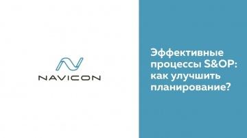 NaviCon: Эффективные процессы S&OP: как улучшить планирование?