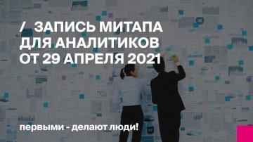 Первый БИТ: Аналитик будущего. Митап по востребованным скилам с Иваном Аверьяновым и Ниной Голубевой
