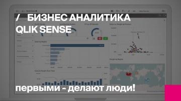 1С:Первый БИТ: Бизнес аналитика Qlik Sense
