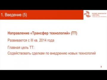 Технопарк Санкт-Петербурга: Программа УМНИК - Введение Мотивационная часть