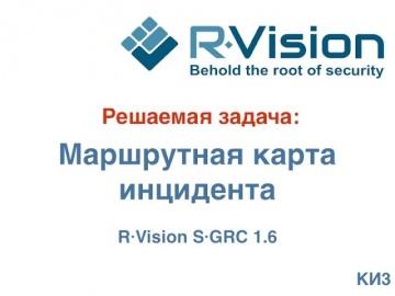 Кейс: автоматическая обработка инцидента (маршрутная карта инцидента) в R-Vision SGRC 1.6