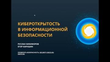 Айдеко: Теория разбитых окон в информационной безопасности - вебинар