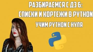 Python: РАЗБОР ДЗ 6 | Списки и кортежи в Python | Учим Python с нуля | - видео