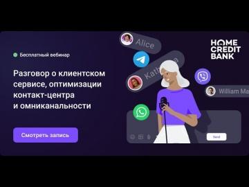 Voximplant: Разговор о клиентском сервисе, оптимизации КЦ и омниканальности - видео