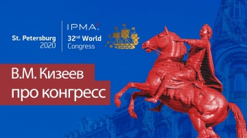 Проектная ПРАКТИКА: Кизеев В.М. про Всемирный Конгресс IPMA 2020 по управлению проектами