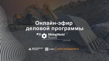 Цифра: Онлайн-эфир деловой программы MiningWorld Russia