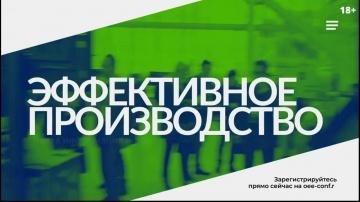 Цифра: Конференция «Эффективное производство 4.0»