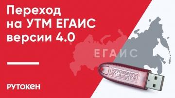 Актив: Переход на УТМ ЕГАИС версии 4.0