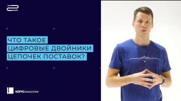 КОРУС Консалтинг: Up2Date. Дмитрий Красилов. Что такое цифровой двойник цепочек поставок?