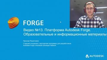 Autodesk CIS: Видео №13. Платформа Autodesk Forge. Образовательные и информационные материалы