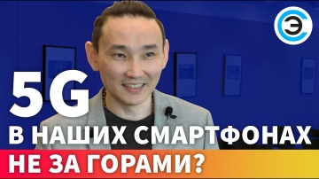 soel.ru: 5G в наших смартфонах не за горами? Батор Батуев, SIMCom Wireless Solutions. 5G Keysight Fo