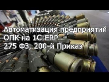 ВЦ «Раздолье»: Вебинар Автоматизация предприятий ОПК