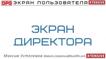 X-Tensive: 200730 DPA 5 0 Экран руководителя