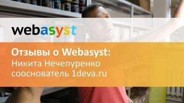 Webasyst: Как мы открыли свой магазин, интервью с Никитой Нечепуренко - видео