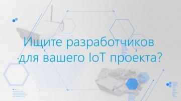 Навитек: Ищите IoT разработчиков