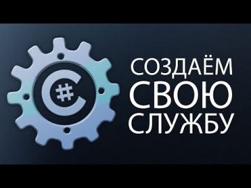 C#: Уроки C# – Создаём свою службу Windows - видео
