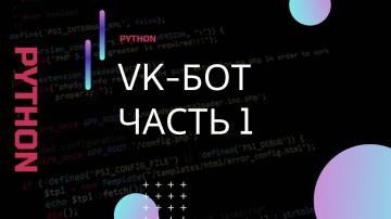 Python: Разработка чат-бота для приложения ВКонтакте. Часть 1 - видео