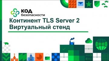 Код Безопасности: Создание виртуального стенда Континент TLS