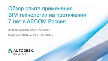 Autodesk CIS: Обзор опыта применения BIM технологии на протяжении 7 лет в AECOM Россия