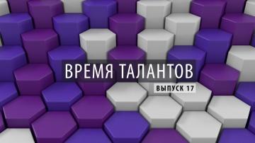 Диасофт: ПРОбизнес │ Время талантов. Александр Глазков. Выпуск 17
