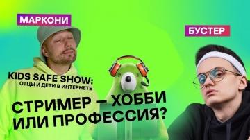 Kaspersky Russia: Kids Safe Show: Отцы и дети в интернете   О стримерах c Владимиром Маркони и Славо