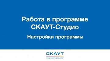 Настройки и работа в ПО СКАУТ-Студио