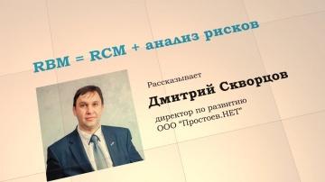 #на_вебинаре. RBM=RCM+анализ рисков. Логика решений RCM. Prostoev.net - Простоев.НЕТ
