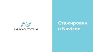 NaviCon: Стажировки в Navicon