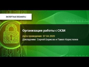 Код Безопасности: Организация работы с СКЗИ
