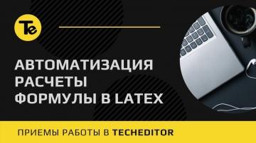 PHP: Приемы работы в TechEditor | Автоматизация, расчеты, формулы в LaTeX - видео
