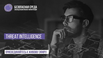 Код ИБ: Безопасная среда   Threat Intelligence - видео Полосатый ИНФОБЕЗ