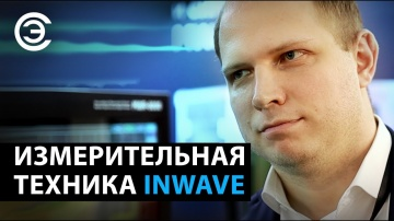 soel.ru: Измерительная техника INWAVE. Пётр Захаров, генеральный директор INWAVE - видео